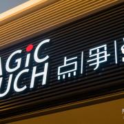 【台北】MAGIC TOUCH点爭鮮 iPad點餐、新幹線列車送餐