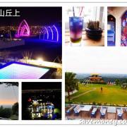山丘上景觀咖啡館|藍白浪漫希臘風,新竹夜景好去處 - 達人Emily的播報台