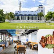 山丘上景觀咖啡館 | 新竹湖口景觀餐廳、地中海風情、夜景餐廳 | 羅勒青醬碳烤整隻透抽燉飯