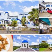 【新竹景點】湖口景觀餐廳|山丘上景觀咖啡館~藍白希臘風建築好美好拍,新竹賞夜景餐廳、情侶約會餐廳
