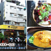 §雨神§【台南東區─美食】咖哩太郎日式咖哩專賣店-國賓店★來唷~下雨天吃咖哩也要來份沙拉和冰品來消暑!