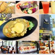 [台南]咖哩太郎。國賓影城後方的複合式餐飲。滿足各種需求