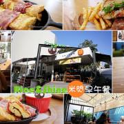 【台中北區】Rice&Shine米閃早午餐-豪華盤餐好澎拜.夢幻土耳其藍牆面好拍好IG風.寵物友善餐廳.假日建議訂位喔~