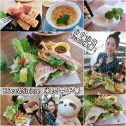 【台中食記-北區】梅亭街平價大份量早午餐。Rice&Shine 米閃早午餐brunch@跟著Yumi尤美美動吃動吃(體驗日期:2016年04月23日)