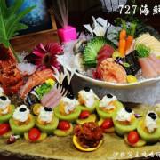 內湖金牌主廚『727海鮮餐廳』吃無菜單料理不用到宜蘭/中式創意料理
