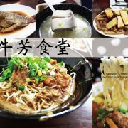 吃。台南|南區・小吃・麵食「牛芳食堂」。