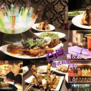 台南中西區 聚餐、慶生都來來來~異國風味料理配上創意調酒。還有歌手現場演唱表演,壽星享有免費試管酒喔!『凸凹餐&酒』