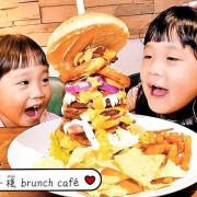 | 食記|夏一棧brunch café.板橋早午餐 / 下午茶 | 無法一手掌握的三層巨無霸漢堡. 店家重新裝潢(新菜單menu)