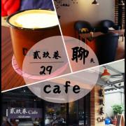 ◊ 讓人放鬆、與朋友暢所欲言的巷弄好去處 貳玖巷 cafe ➩ 附 板橋 亞東技術學院周邊覓食地圖