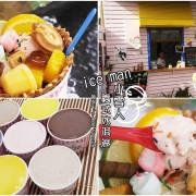 [台南東區] ice man小雪人義式冰淇淋(台南文創總店)-台灣水果、茶+義式冰淇淋!減糖低熱量!!!酸甜不膩!好清爽!!