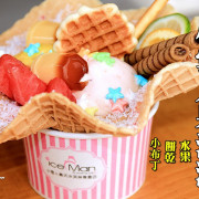 【台南東區】小雪人果淇淋:多款水果義式冰淇淋,還有與在地小農合作的獨家限定口味,CP值頗高的花碗系列冰品是女孩們的最愛!
