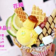 台南 北區 火車站周邊,台灣在地水果製作結合義式冰淇淋,數十種口味。花碗看起來也太豐富了吧!!夏天就是要吃冰消暑~ 台南文創園區 康熙來了『 ICE MAN小雪人果淇淋』
