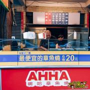 [食記] 20元章魚燒!吃過高雄最便宜「啊哈章魚燒」(賣完就收)