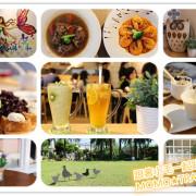 屏東美食-玩派莊園 One pie 玩派.玩耍!? 完美享樂 庭園派對餐廳
