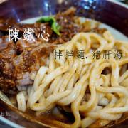 [信義安和] 陳鐵心 拌拌麵.豬肝湯(國泰店):35年老店新裝潢