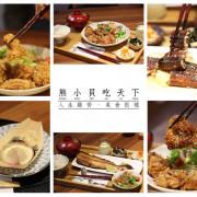 《食記》新竹竹北-用最溫暖的手感做出最道地日式料理‧栗茶屋