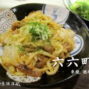 [忠孝敦化] 六六町 焼き鳥:延吉街串燒/居酒屋 ~家常媽媽好滋味~ (附菜單)