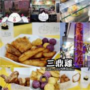 【台北美食】三鼎雞炸物專賣店 慎選食材 吃得安心、吃得放心  還能用愛心做公益