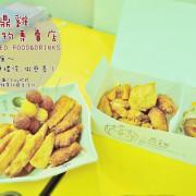 食記。台北★三鼎雞炸物專賣店 吃得健康、響應環保、做慈善