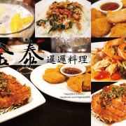 吃。高雄 左營・泰式料理・椒麻雞・打拋・蝦餅「金泰暹邏料理」。
