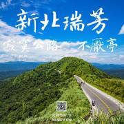 【遊記│新北瑞芳】寂寞公路_樹梅觀景台│不厭亭