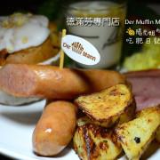 德滿芬專門店Der Muffin Man-鬆軟和密實兼具的瑪芬蛋糕,吃的像國王般豐富的早午餐@台北市中山區/早午餐/下午茶/咖啡/茶飲/瑪芬蛋糕