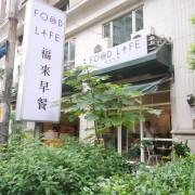 台北中和早午餐推薦 福來早餐 FOOD LIFE享受美食美好早晨的人氣新好選擇 美食推薦 環球