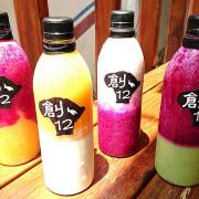 ★屏東琉球★遊小琉球必喝【創12 分層鮮果汁】