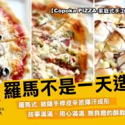 台北東門@羅馬式披薩手桿皮辛苦揮汗成形【Copoka PIZZA-家庭式手工窯烤披薩】故事滿滿、用心滿滿,無負擔的酥脆餅皮披薩