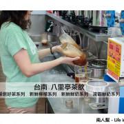【台南東區-飲料店】一杯真誠沏的茶 簡單,幸福~~ 八里亭茶飲