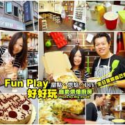 【宜蘭】Fun Play好好玩自助烘焙廚房‧甜點、烘焙、DIY,來這裡一次搞定!生日蛋糕自己做最有心,為重要的人烤一塊蛋糕吧!