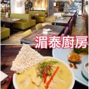 【台北中山】湄泰廚房My Thai Kitchen~五星主廚的拿手泰式絕活