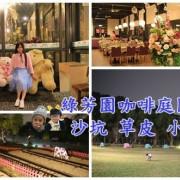 新竹景觀親子餐廳||美妙樂章的自然美學玻璃屋~綠芳園咖啡庭園餐廳||千坪綠地 沙坑 大樹下 小火車!
