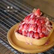 板橋美食 | 震湶雪花冰 冬季限定草莓雪花冰 /關東煮 - ifunny 艾方妮的遊樂場