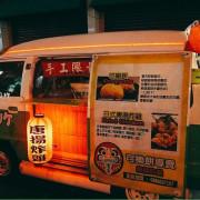 『有吉可樂餅』幽靈小餐車 純,手工可樂餅、唐揚炸雞精緻日炸專賣