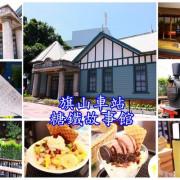 2016親子遊記:高雄旗山~旗山車站糖鐵故事館‧J-4Y11M&A-3Y5M