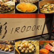 台北君悅酒店 彩日本料理│頂級食材豐富道地的日本料理自助餐