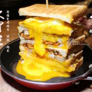 【三重國小站】再訪餓店碳烤吐司~小魚乾辣椒起司肉蛋/混蛋的滋味/大胃王/戀愛的滋味現打果汁