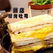 【三重國小站】餓店碳烤吐司~甘願排一個小時也要吃到的超人氣碳烤吐司