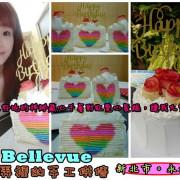 【食記】oO。台北  永和 Bellevue巷弄裡的手工烘焙  FB、訂購、私訊、面交、愛心、彩虹愛心蛋糕、彩虹蛋糕、始主、手工蛋糕、好吃、彩虹千層愛心蛋糕  我終於也擁有了愛心彩虹蛋糕啦~好好拍~。