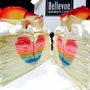 永和✿Bellevue巷弄裡的手工烘焙✿絕美派 彩虹藏愛千層! 切開蛋糕享受刺激夢幻的當下!!