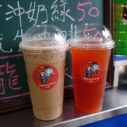(三重美食)嘟嘟車三重店-泰式奶茶/現點現作/回味泰國好滋味/近三重木瓜牛乳大王/可愛藍色嘟嘟車