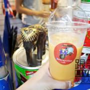美食。餐廳│ 新北市三重區 台北橋捷運站 三重/泰式奶茶 嘟嘟車曼谷手沖奶茶 三和夜市美食 來自泰國正統泰式奶茶 ❤跟著Livia享受人生❤