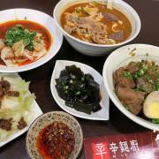 ♥台北♥ 新店麻辣麵【辛麵廚】,牛肉麵.炒飯.水餃通通有,口水雞和紅油抄手必點!