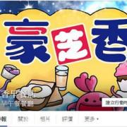 美食 / 基隆市→安樂區.早餐>豪芝香早午餐店*★