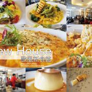 吃。高雄|左營・義大利麵・焗烤「New House歐風新食館」。
