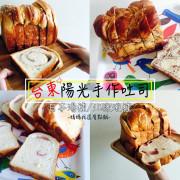 [來團購吧]台東陽光手作吐司☼堅持食材嚴選品質/使用日本湯種/北歐液種☜多口味手作吐司