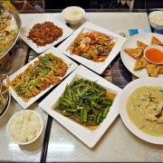 台中美食平價泰式料理。泰華泰式料理。緬甸華僑主廚功夫家鄉菜。大份量平價溫馨家庭料理