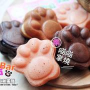 台南安平區 創意口味脆皮雞蛋糕,午後飄香。平價銅板美食。喵喵掌燒好可愛啊!!oreo奇趣|起司黃金蛋|草莓|巧克力奶油燒『柯吉Bar鮮奶脆皮雞蛋糕』