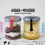 【台南中西區】新發售!玻璃甜點蛋糕好吃開賣中,嚴選食材用心製作,吃在嘴裡~幸福洋溢在笑容裡:小拾光。手工烘焙
